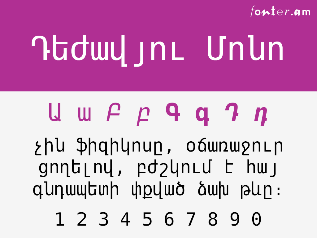DejaVu Sans Mono հայերեն անվճար տառատեսակ
