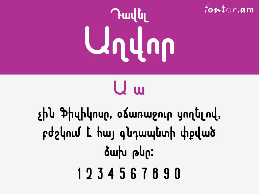 Davel Aghvor Armenian free font