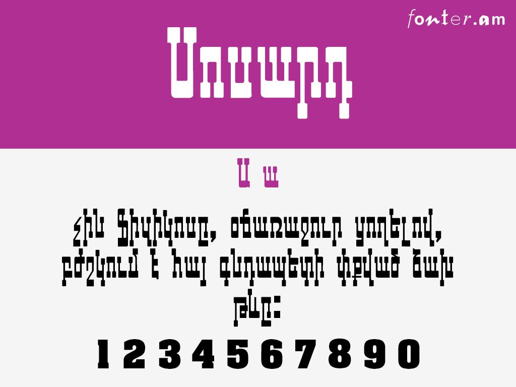 Sosard (Unicode) Armenian font