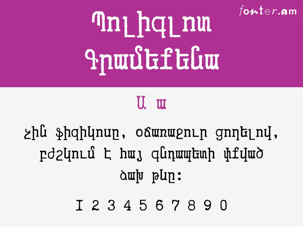 Truetypewriter PolyglOTT հայերեն անվճար տառատեսակ