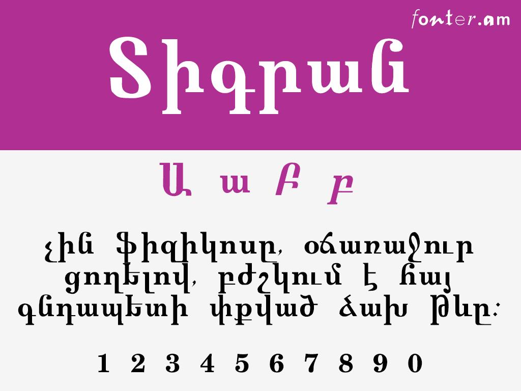 Tigran (Unicode) Armenian font