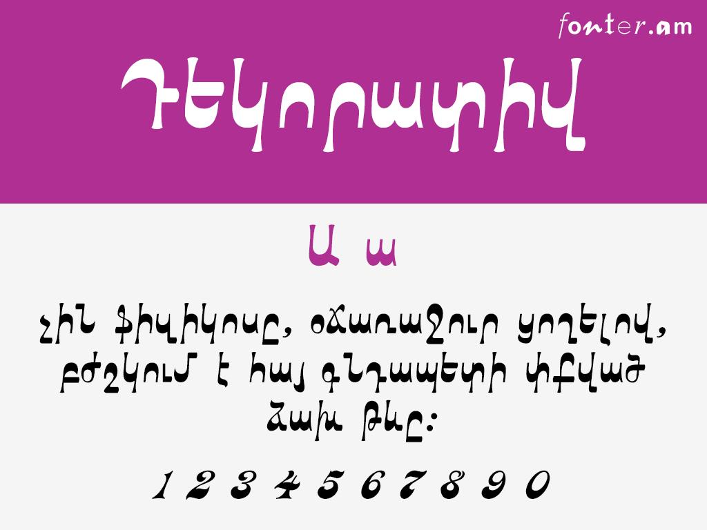 ArmDecorative (Unicode) հայերեն տառատեսակ