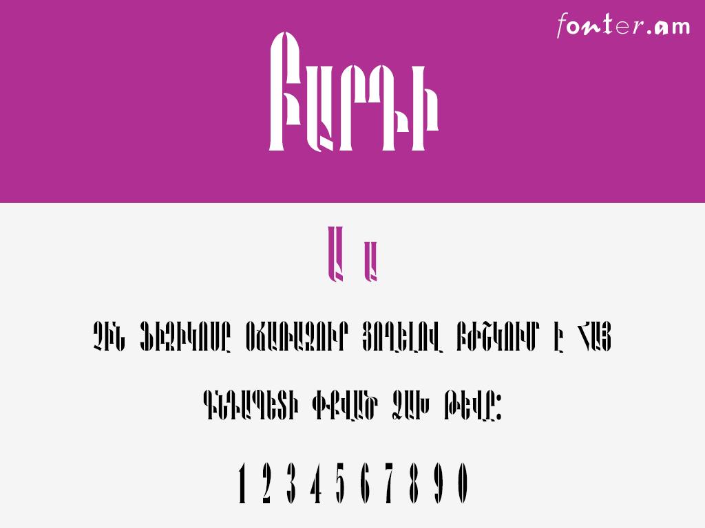 FMBF Bardi Armenian font