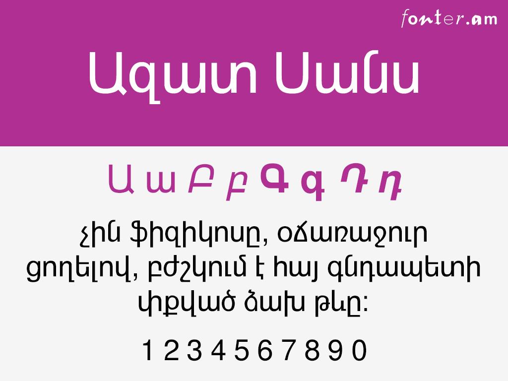 Free Sans հայերեն անվճար տառատեսակ
