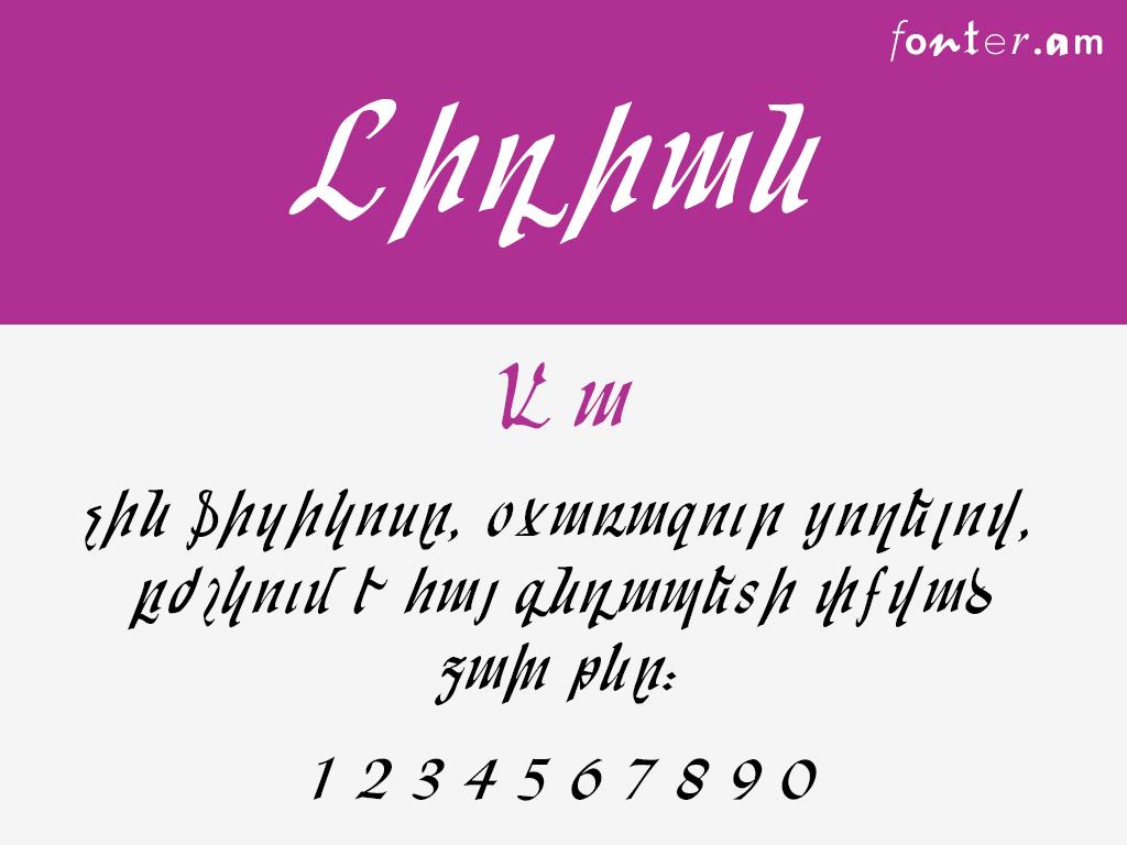 ArmLydian (Unicode) Armenian font