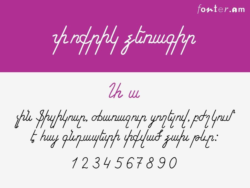 Poqrik dzeragir Armenian free font