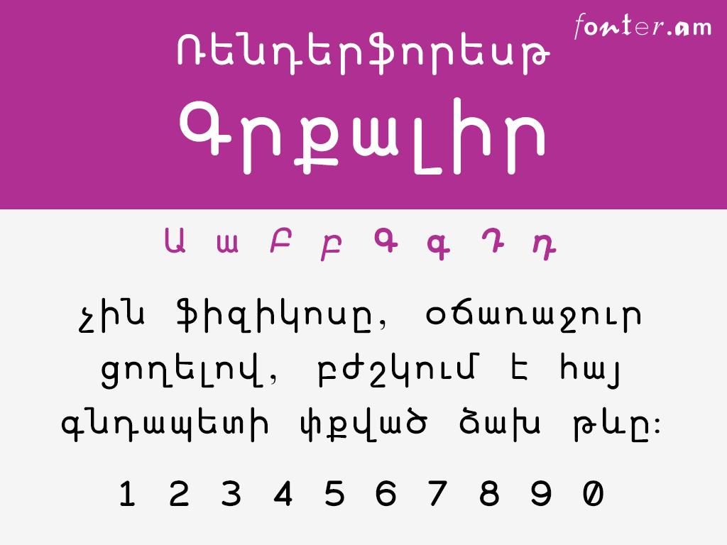 Grqalir Armenian free font