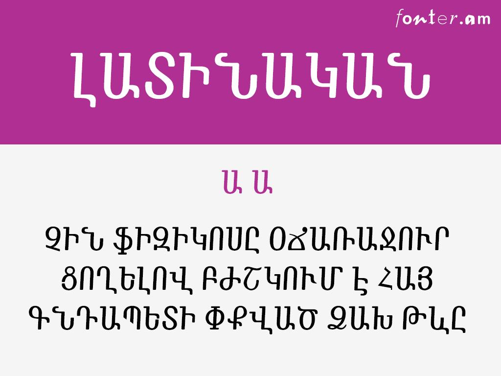 Armeniapedia Latinakan Armenian free font