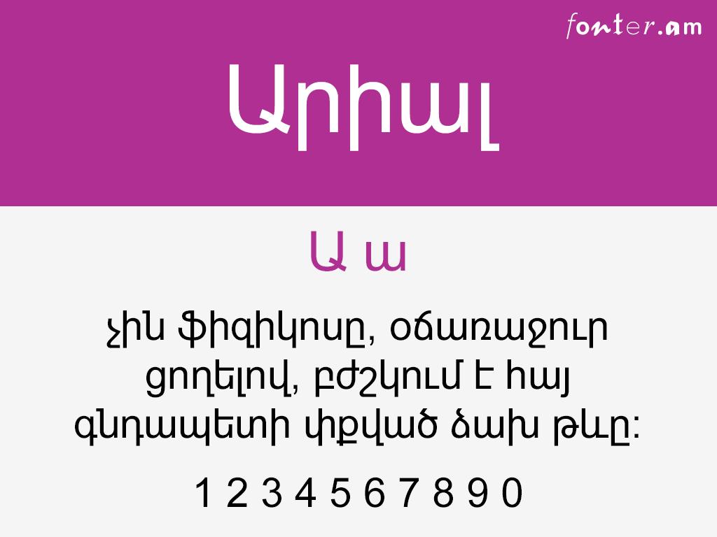 Arial հայերեն տառատեսակ