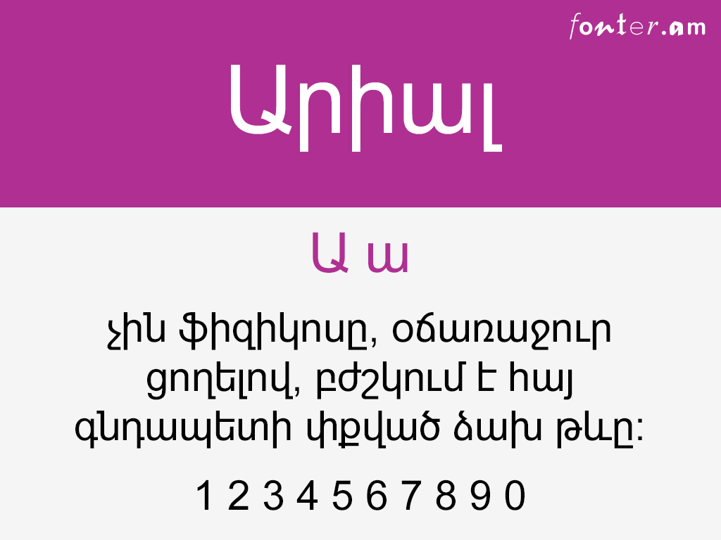 Arial Armenian font