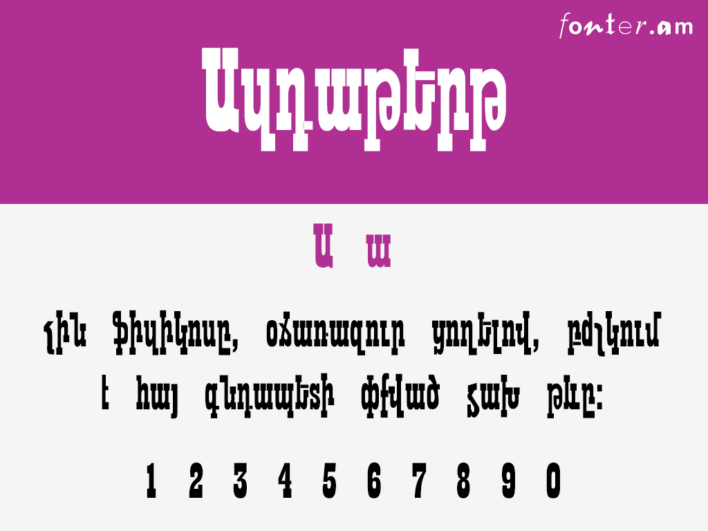 Armplaybill (Unicode) հայերեն տառատեսակ