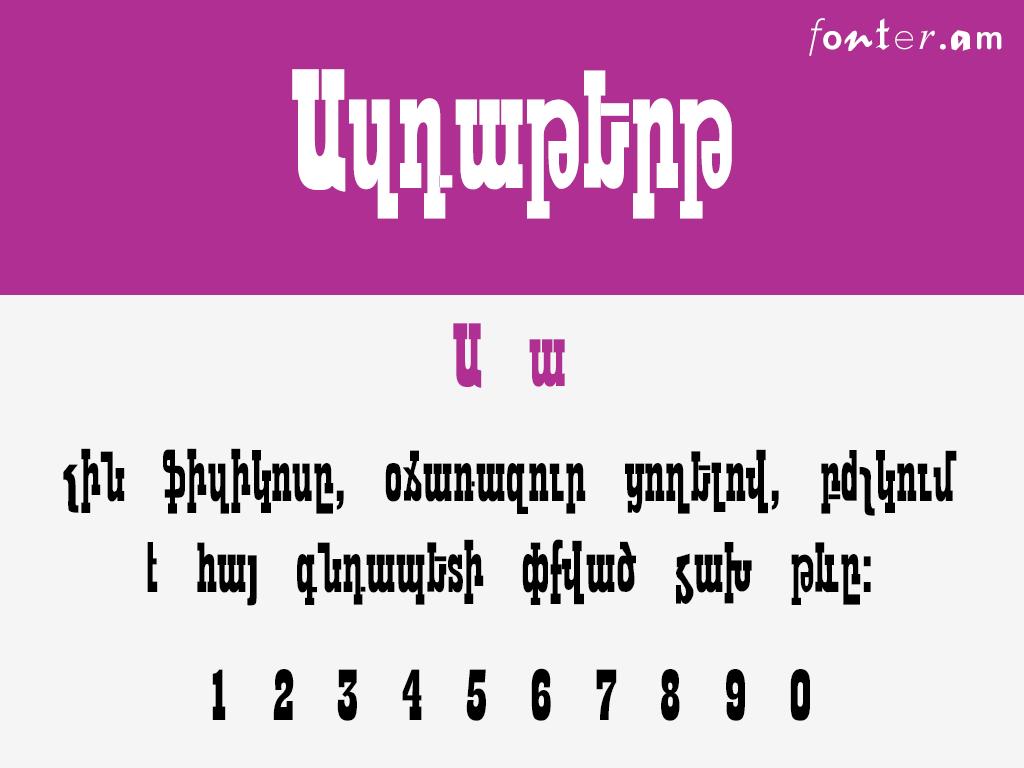 Armplaybill (Unicode) Armenian font