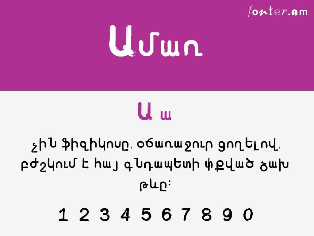 Amar Armenian free font