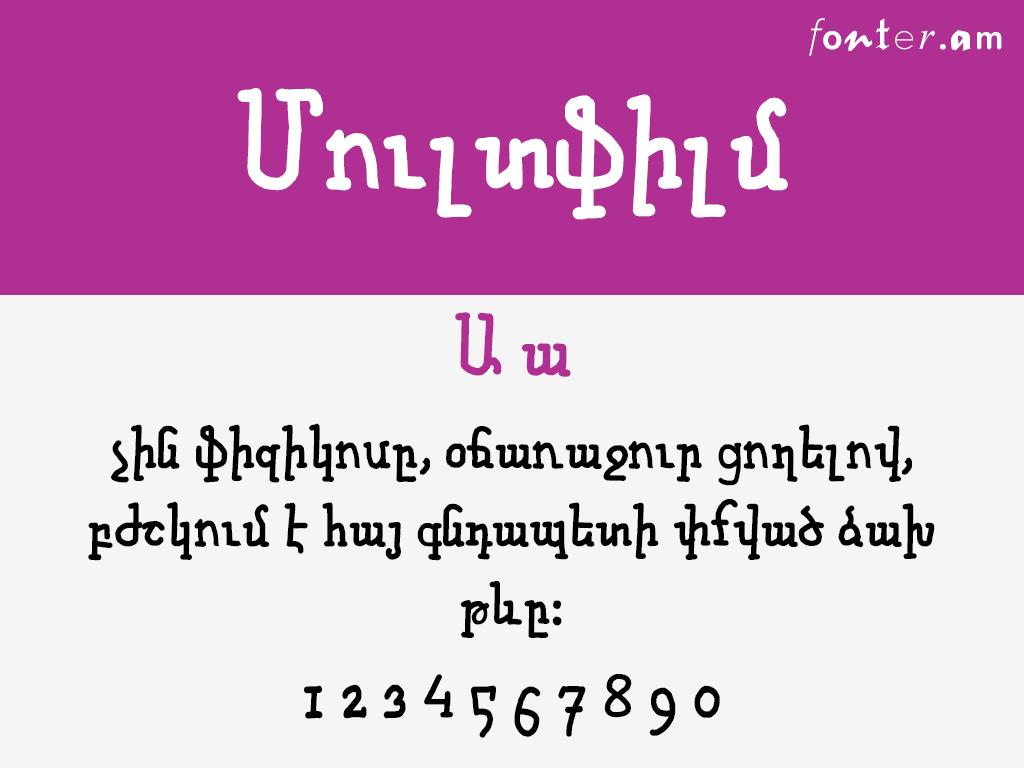 Cartoon 1471 Armenian free font