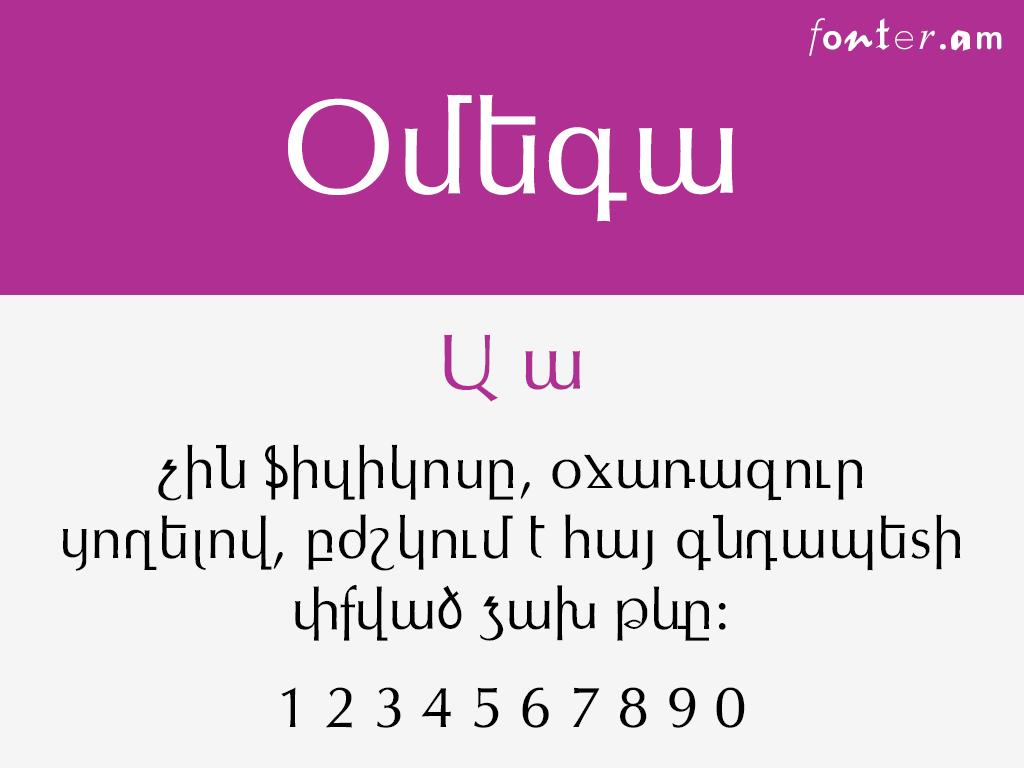 ArmOmega (Unicode) Armenian font