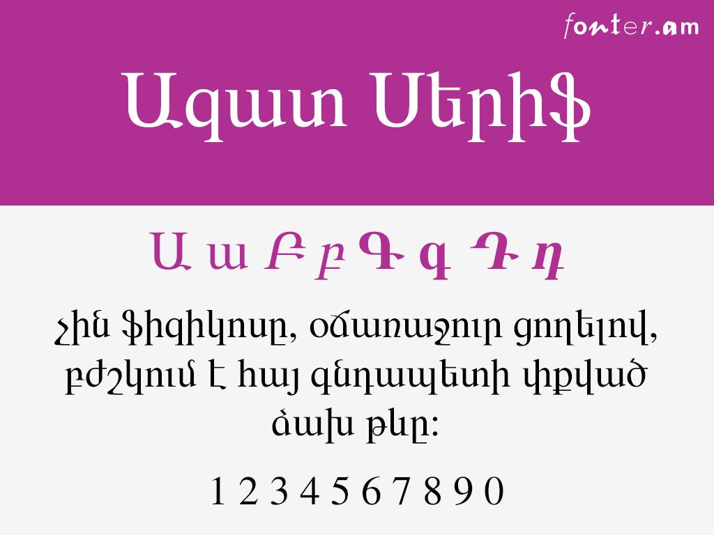 Free Serif հայերեն անվճար տառատեսակ