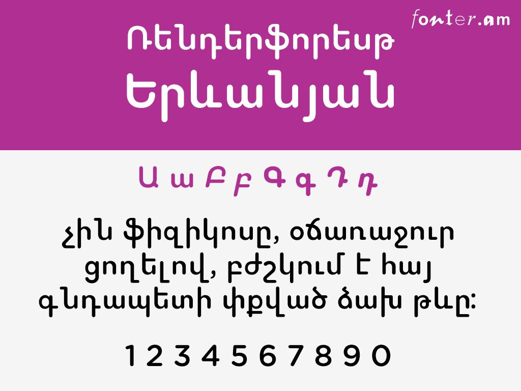 Yerevanyan հայերեն անվճար տառատեսակ