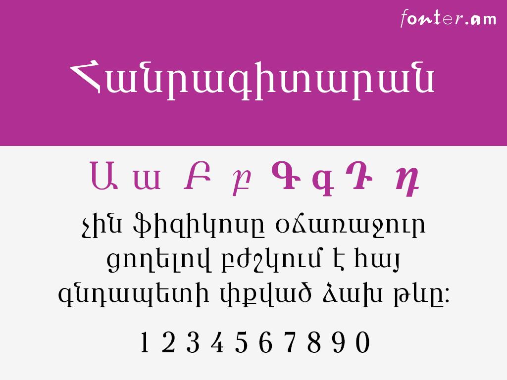 FMBF Hanragitaran Armenian font