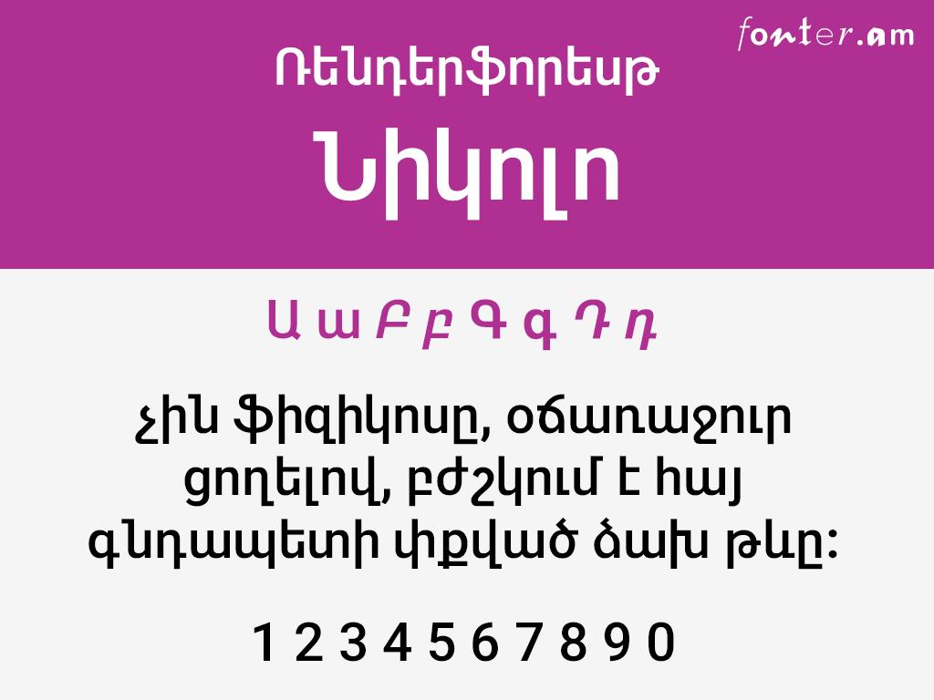 Nicolo Armenian free font