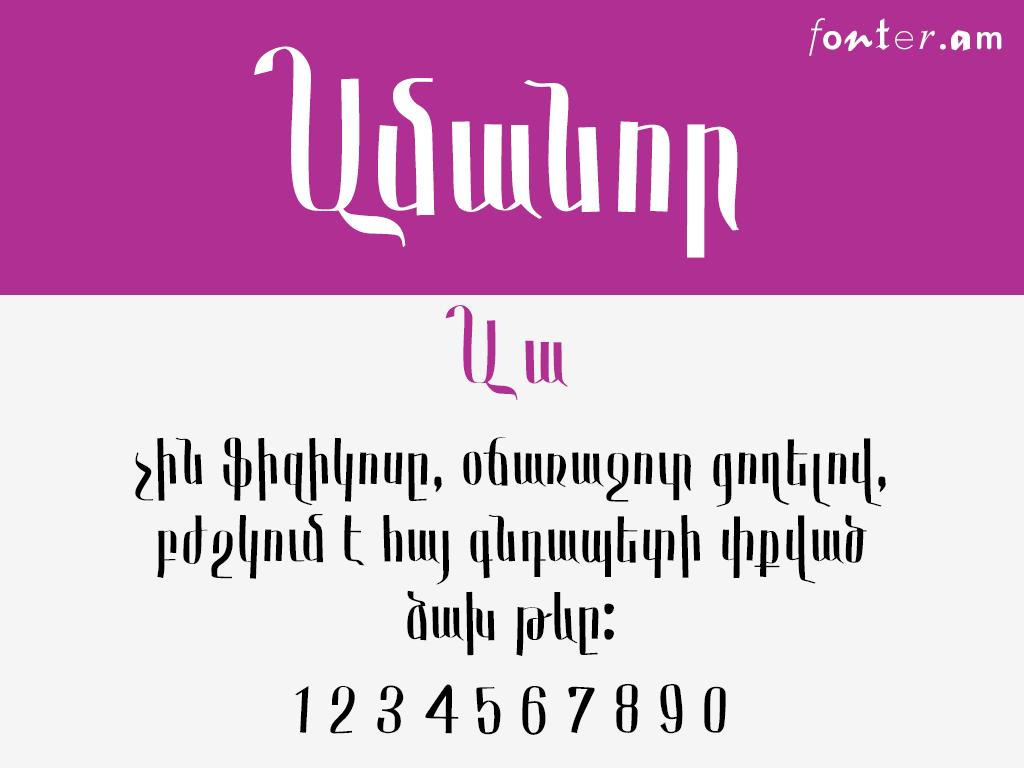 Braind Amanor Armenian free font