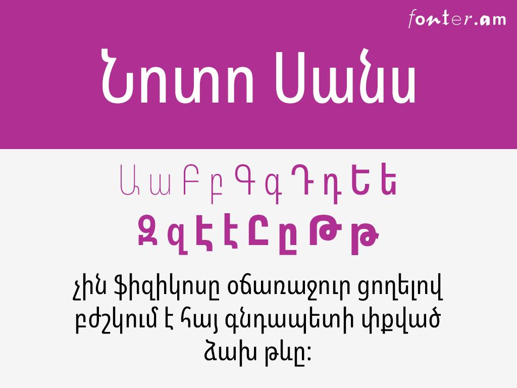 Noto Sans Condensed, Semi-Condensed, Extra-Condensed Armenian free font