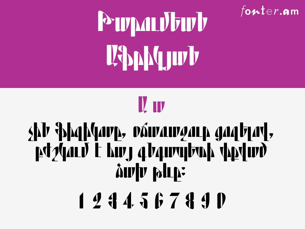 ArTarumian Africkian (Unicode) հայերեն տառատեսակ