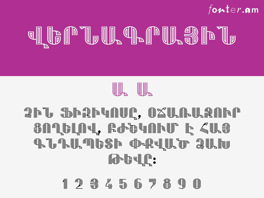 Art Vernagrayin (Unicode) Armenian font