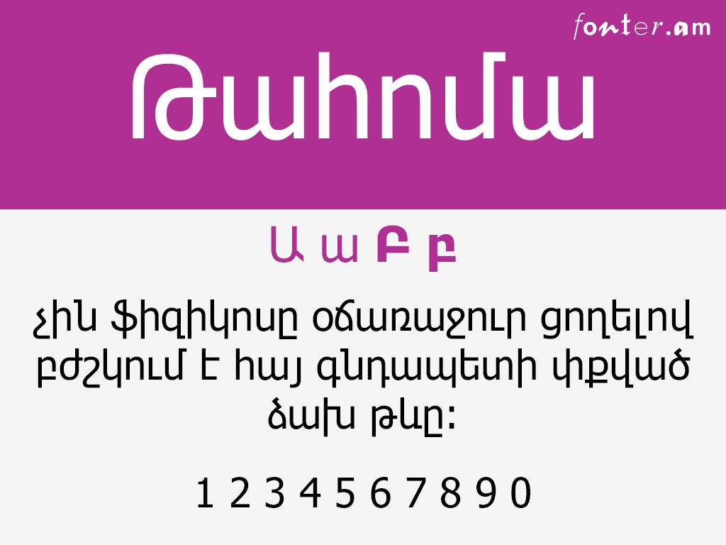 Tahoma Armenian font