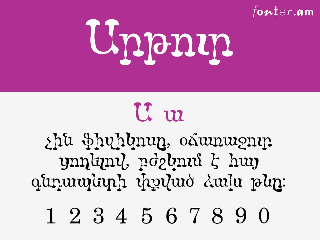 Arm Artur (Unicode) հայերեն տառատեսակ