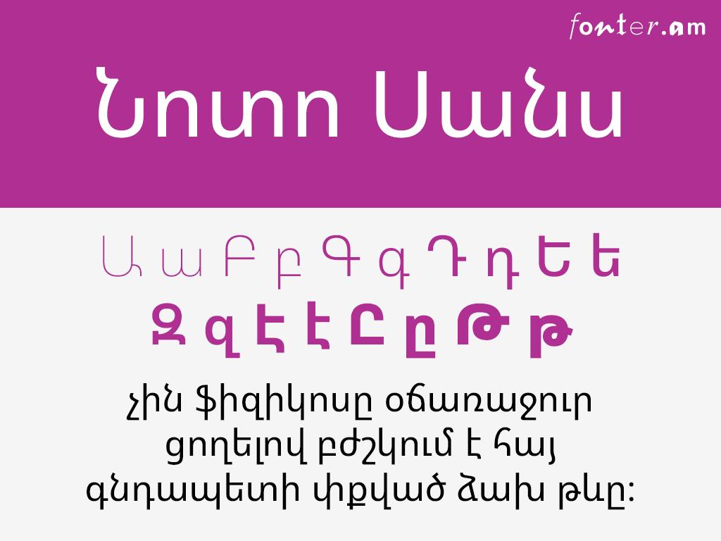 Noto Sans Armenian free font