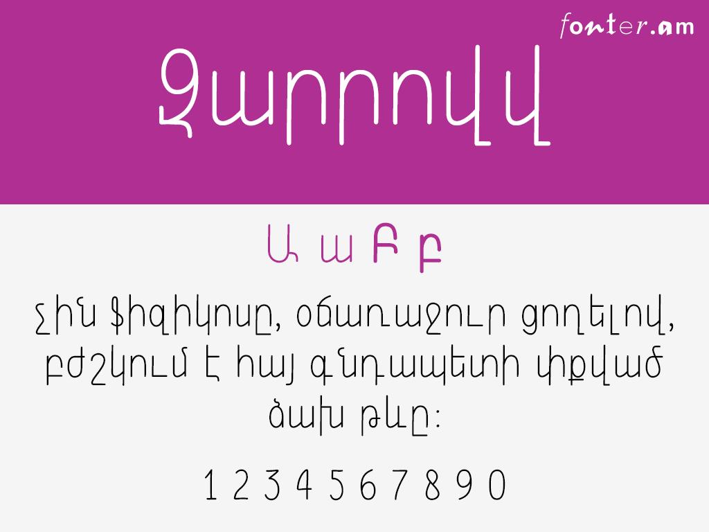 Xarrovv Armenian free font