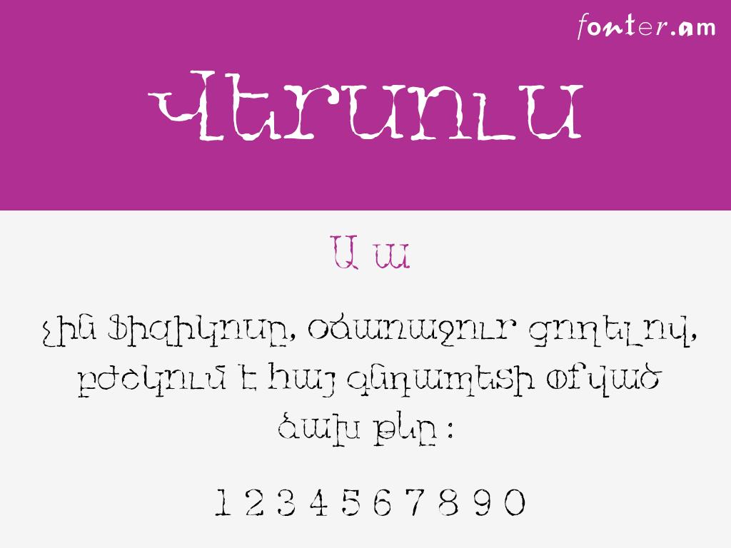 Ar SV Versus (Unicode) Armenian font