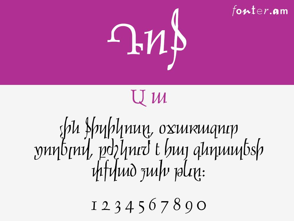 ArmDauph (Unicode) հայերեն տառատեսակ
