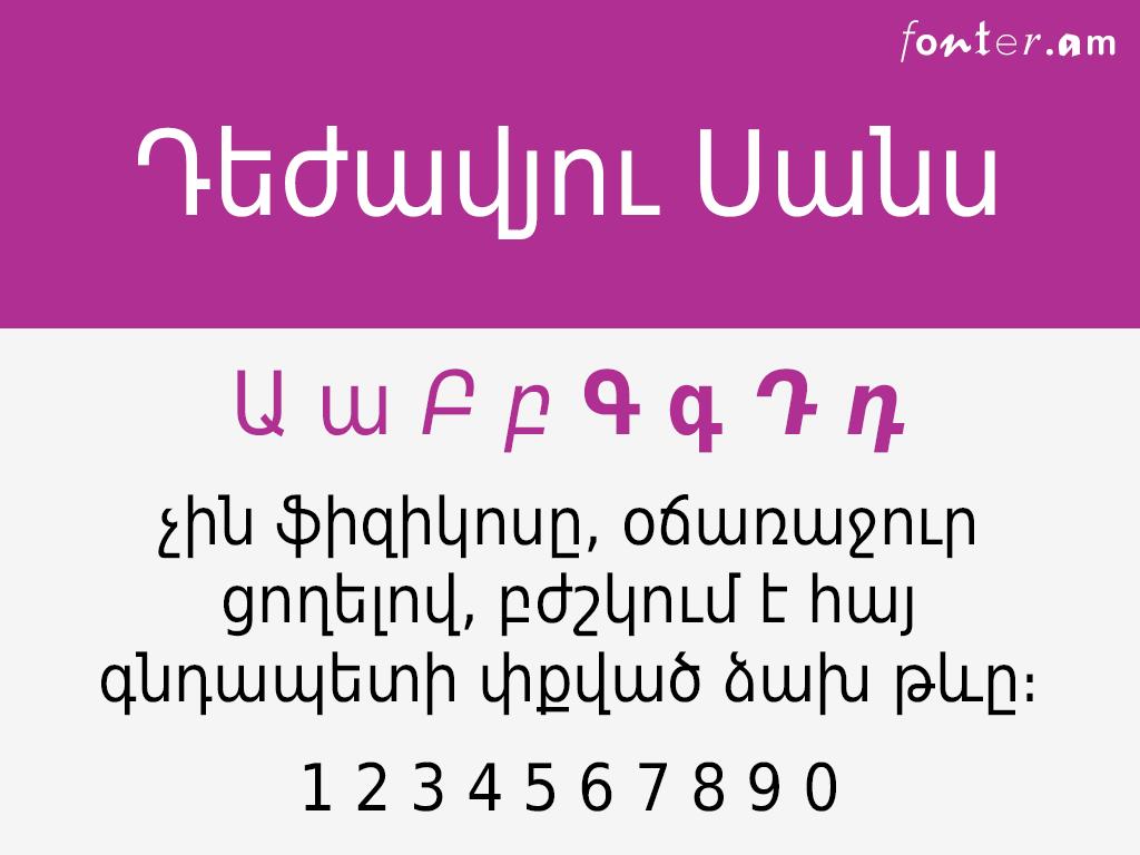 DejaVu Sans Condensed Armenian free font