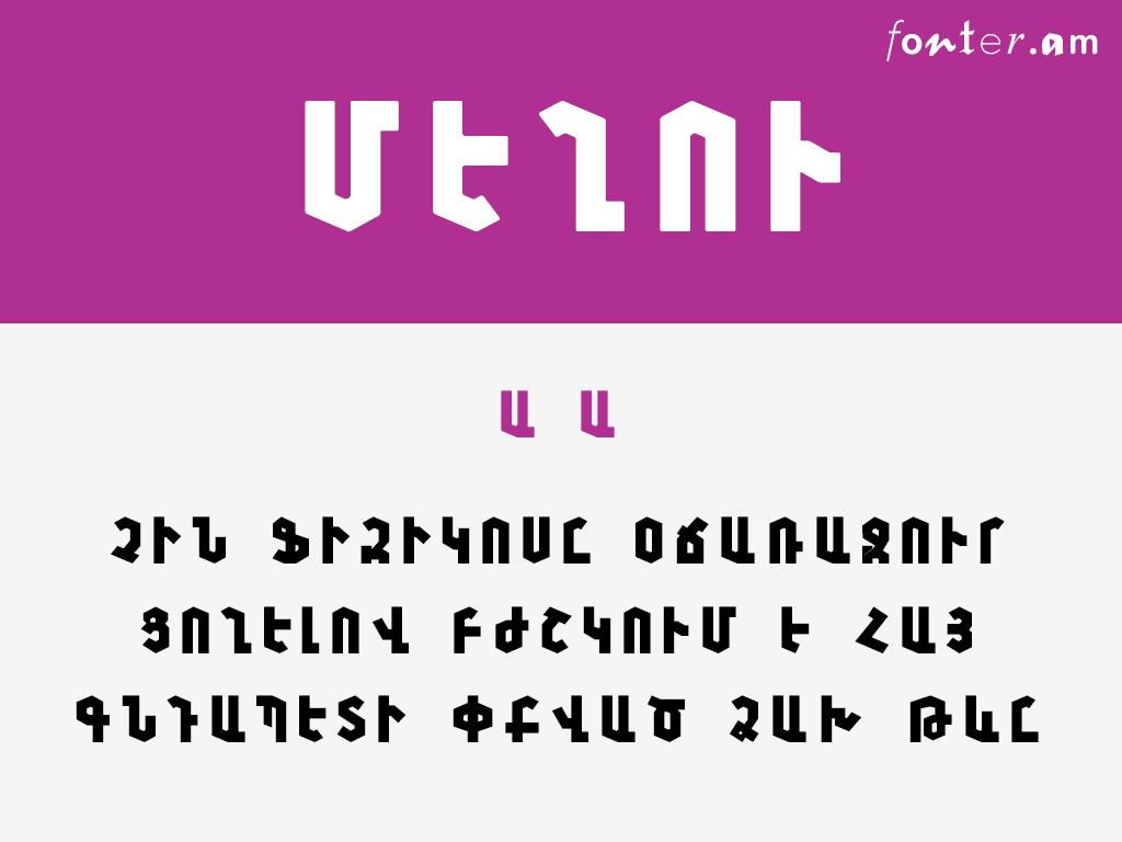 Armeniapedia Meghu Armenian free font