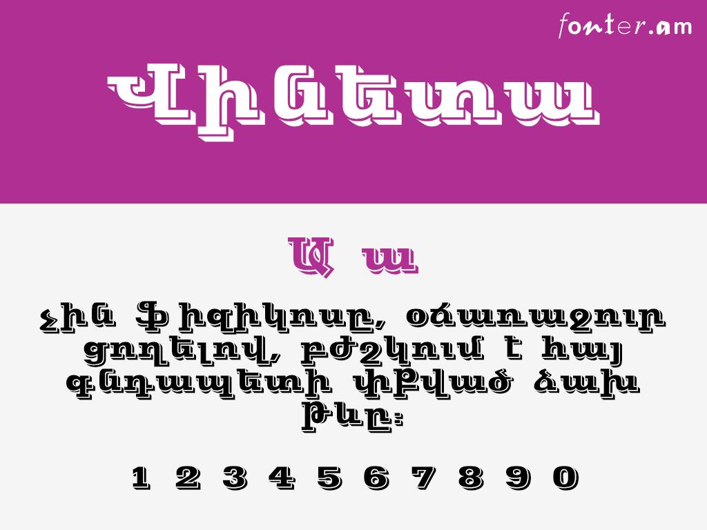 ArmVineta (Unicode) հայերեն տառատեսակ