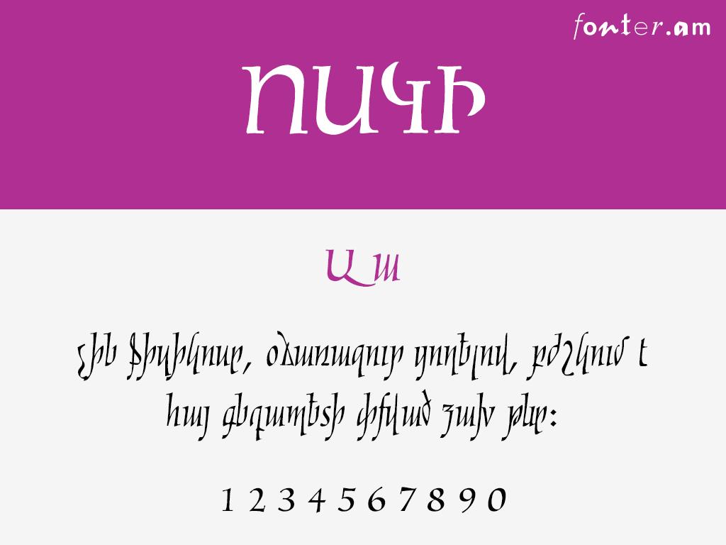 ArmMariGold (Unicode) Armenian font