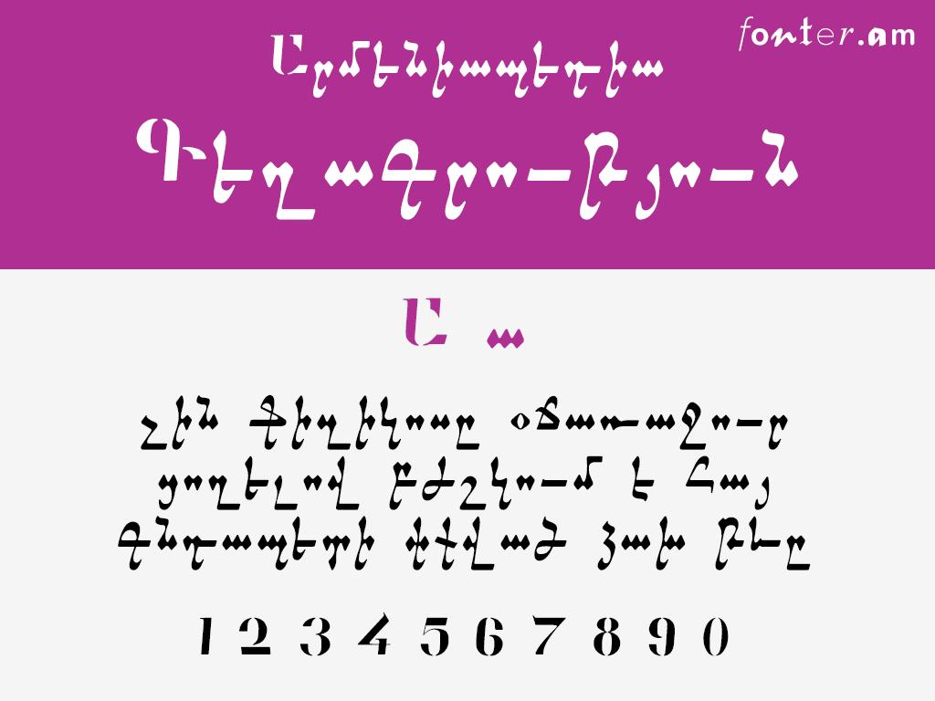 Armeniapedia Geghagrutyun հայերեն անվճար տառատեսակ