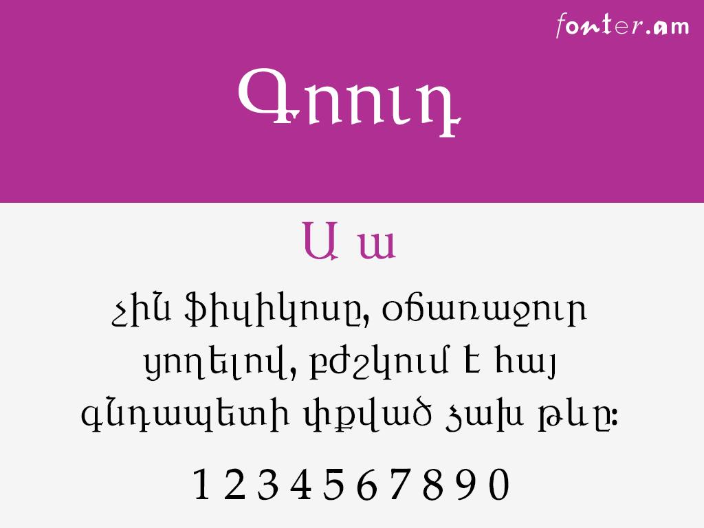 VS&TM Goud (Unicode) հայերեն տառատեսակ