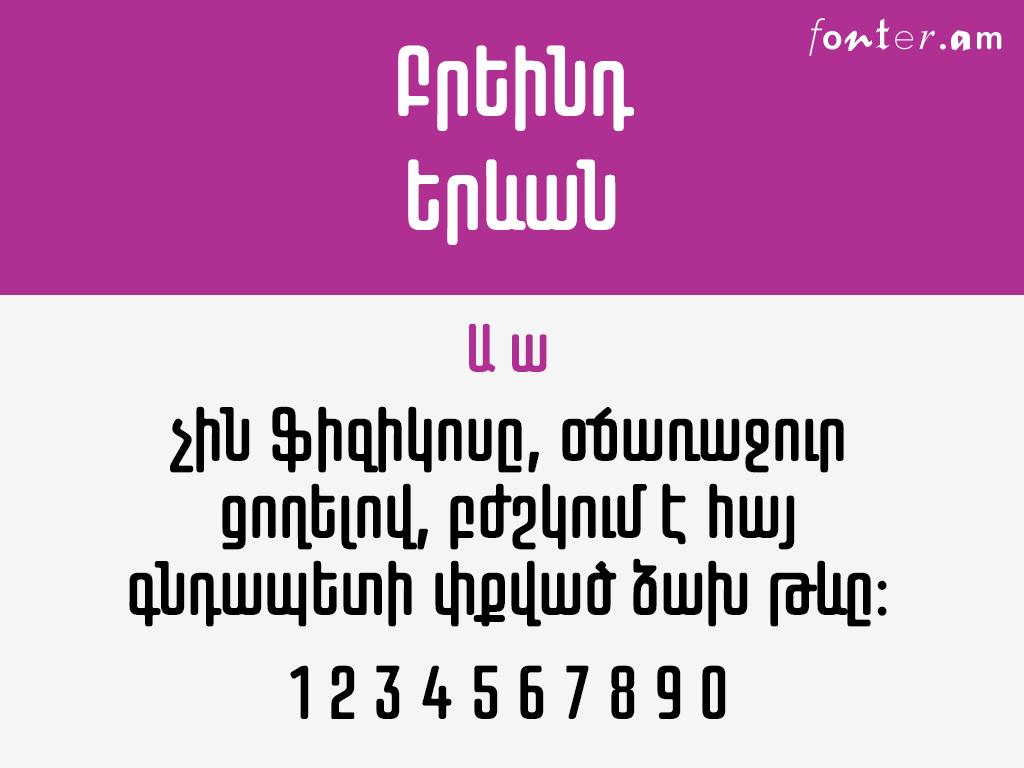 Braind Yerevan Armenian free font
