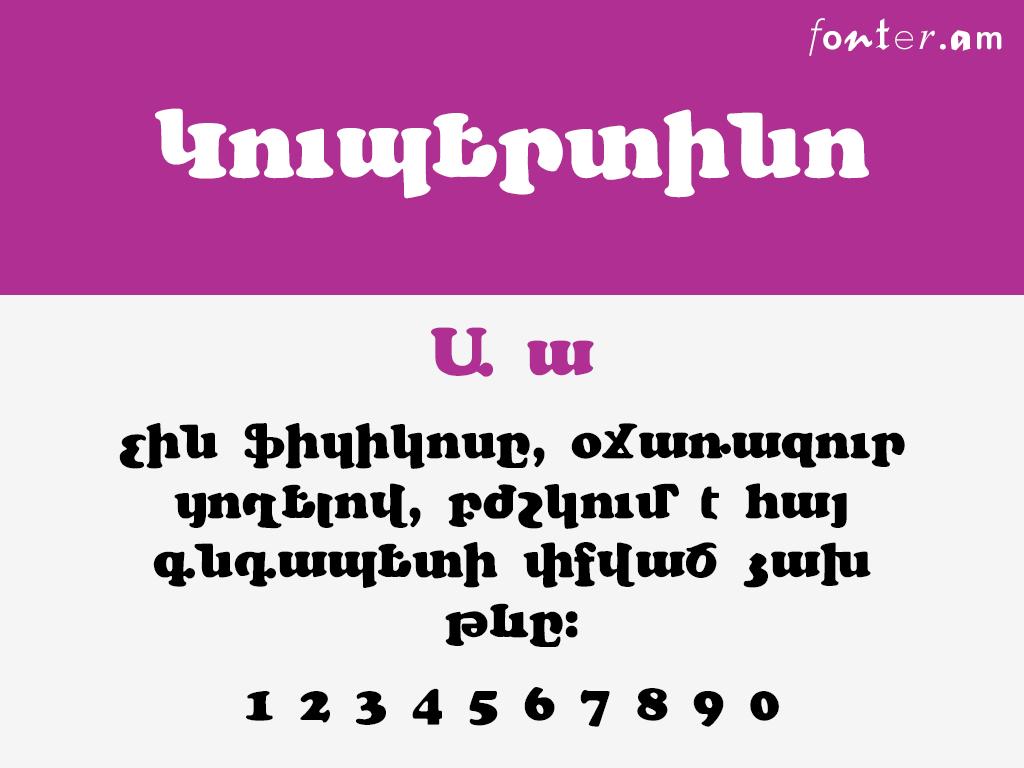 ArmCupertino (Unicode) Armenian font