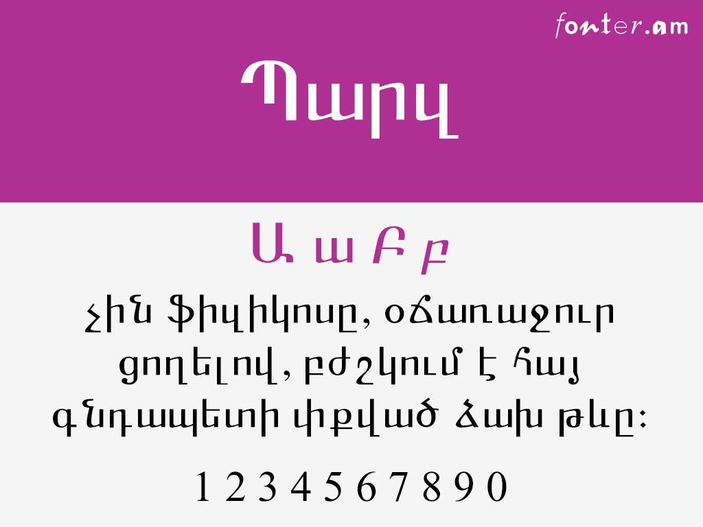 Parz Armenian font