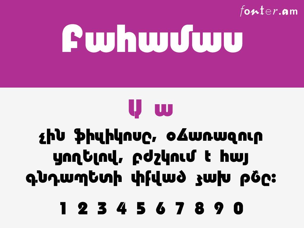 ArmBahamas (Unicode) հայերեն տառատեսակ