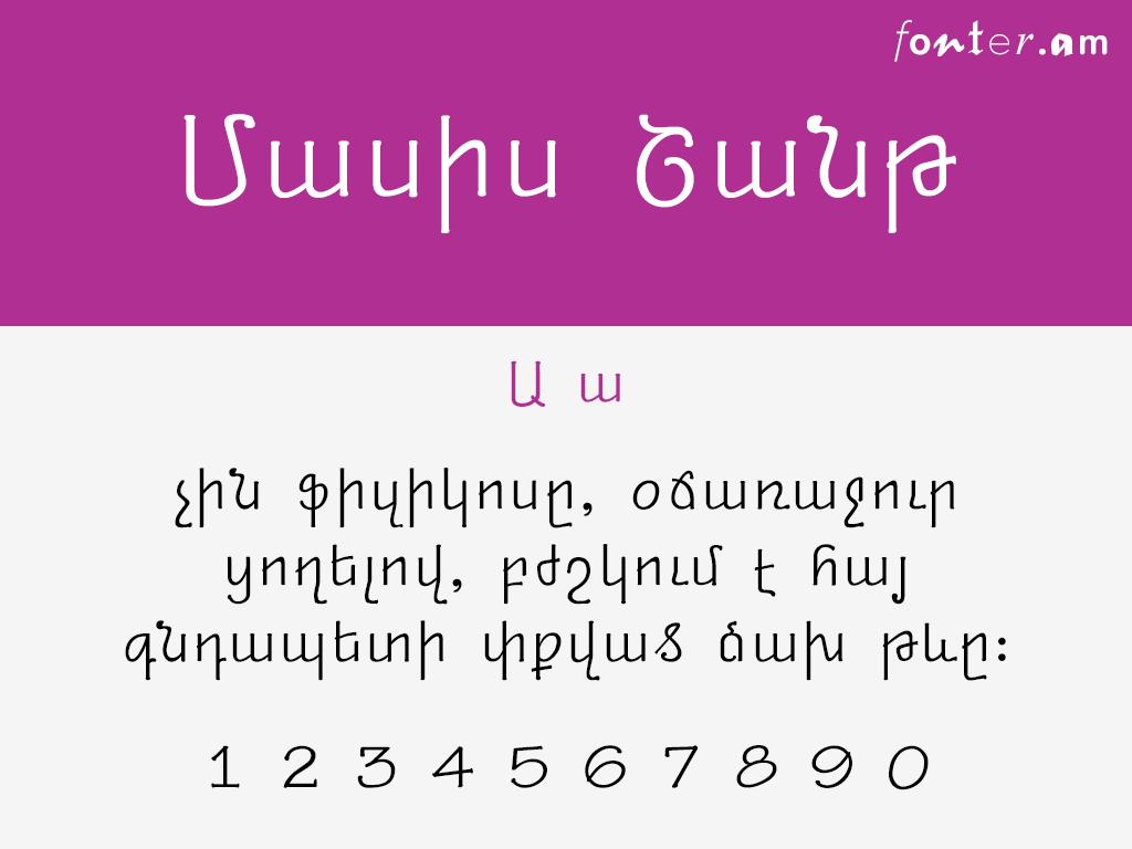 HF Massis Shant N Unicode հայերեն տառատեսակ