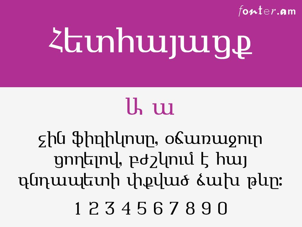 Hindsight Unicode Armenian free font