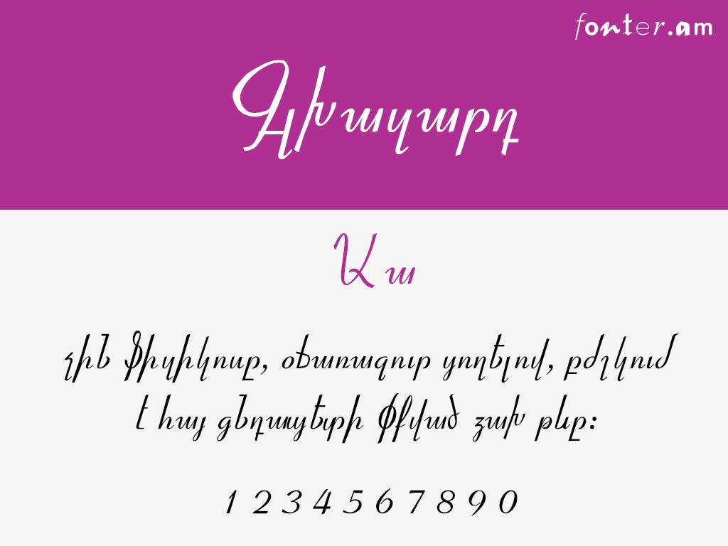 ArmCoronet (Unicode) հայերեն տառատեսակ