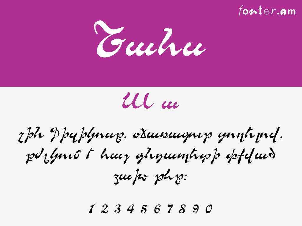 ArmChance (Unicode) Armenian font