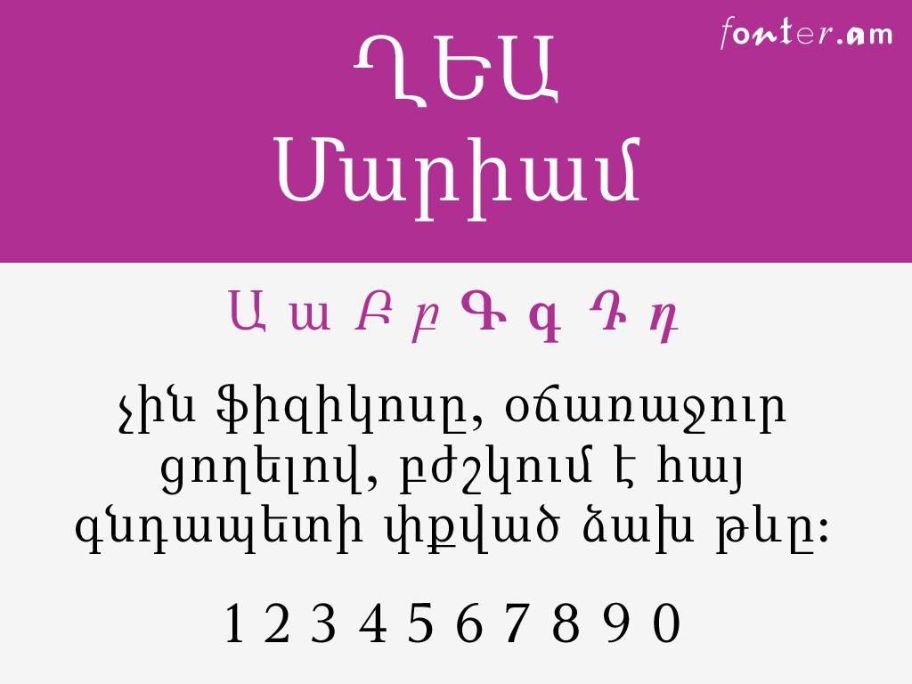 GHEA Mariam Armenian free font