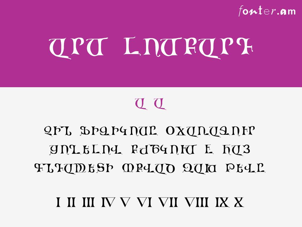 ArmLombard (Unicode) Armenian font