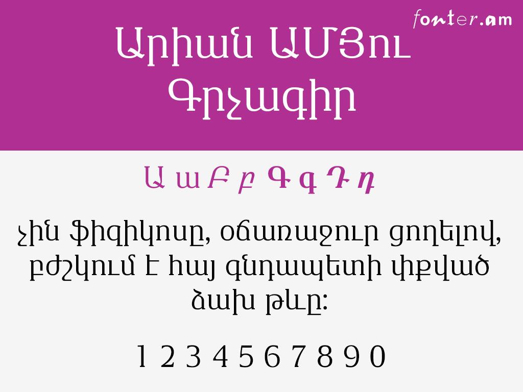 Arian AMU Serif Armenian free font